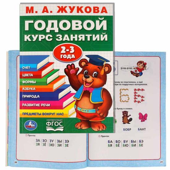 жукова книга курс развития 2 - 3 года