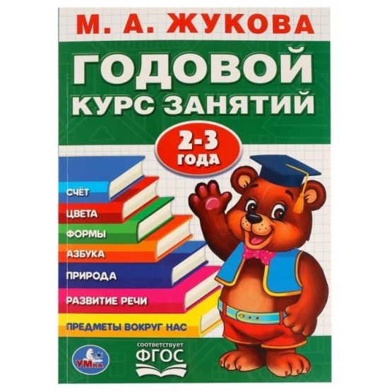 Годовой курс занятий (2-3 года). М.А. Жукова