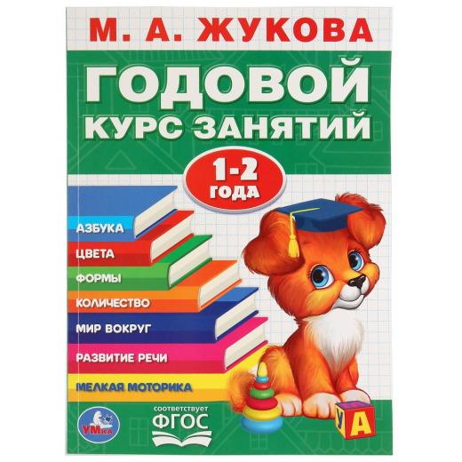 Годовой курс занятий (1-2 года). М. А. Жукова