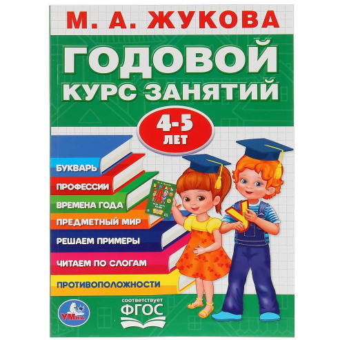 Годовой курс занятий (4-5 лет). М.А. Жукова