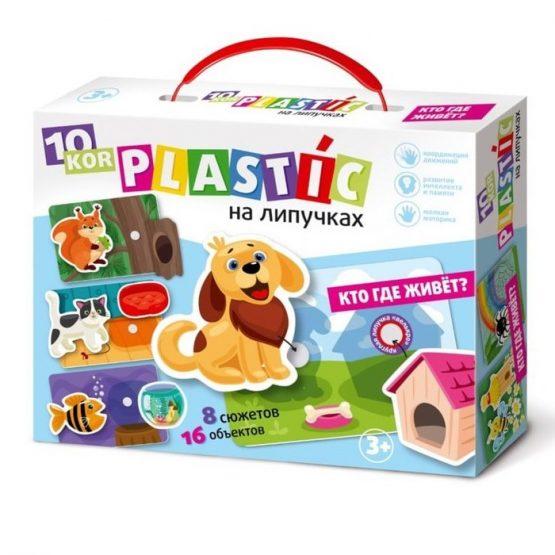 Plastic на липучках «Кто где живет?»