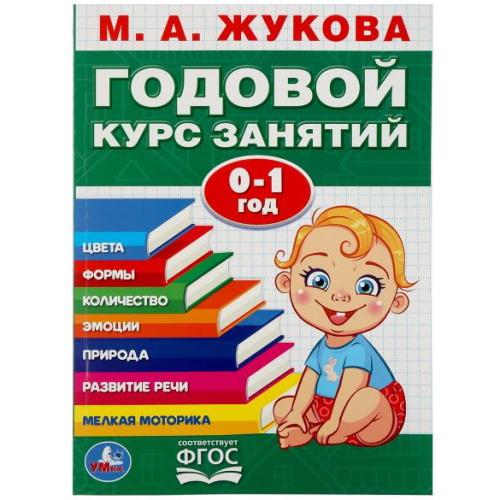 Годовой курс занятий (0-1 года). М. А. Жукова