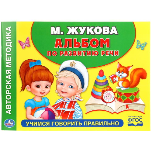 Альбом по развитию речи. Жукова М.А.