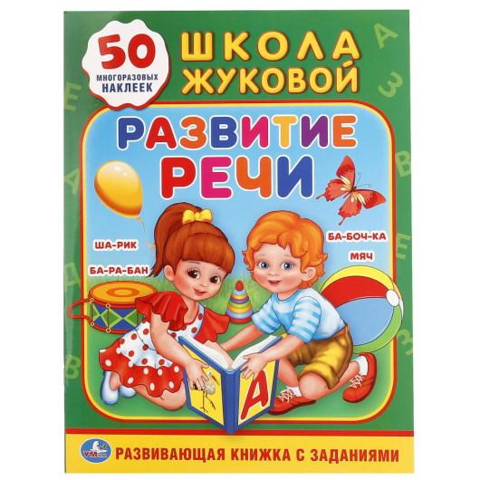 Школа Жуковой «Развитие речи» + наклейки
