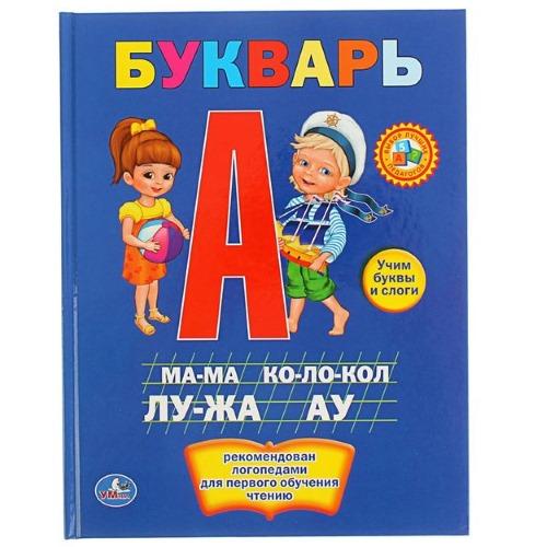 Букварь / М. А. Жукова (14,5 на 22 см)