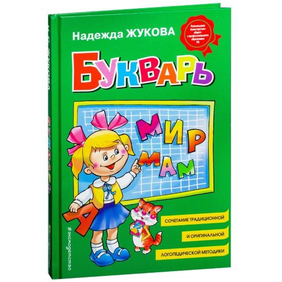 Букварь / Надежда Жукова (16,5 на 24 см)