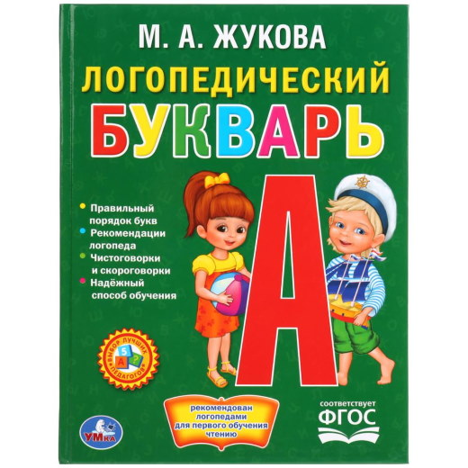 Логопедический букварь / 48 стр
