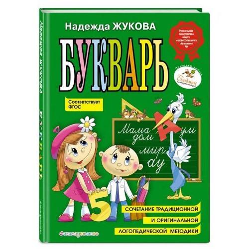 Букварь / Надежда Жукова (18,5 на 25 см)