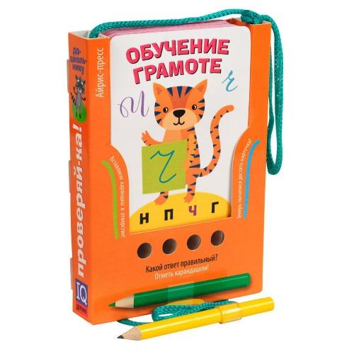 Игра с карандашом / Обучение грамоте