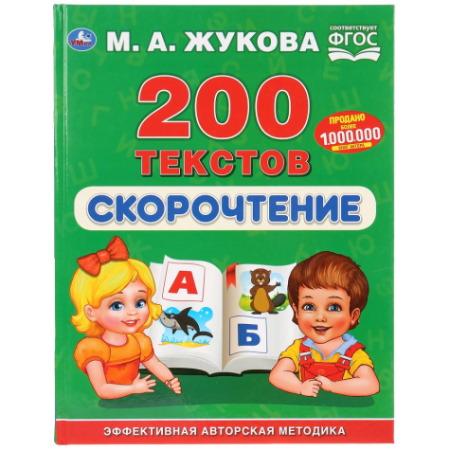 200 текстов / Скорочтение