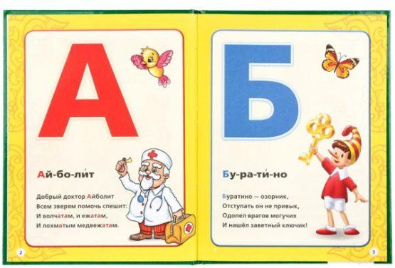 книга Азбука сказок в стихах детская