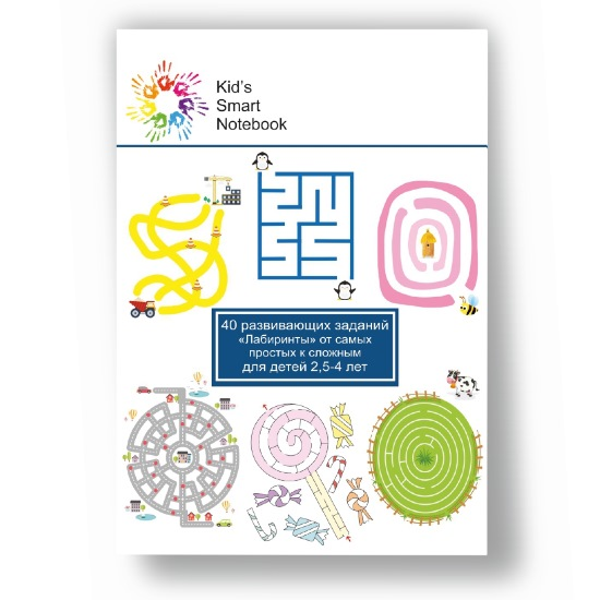 Kid's Smart многоразовый блокнот / «Лабиринты»