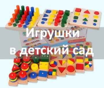 купить игрушки в детский сад