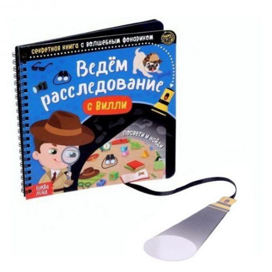 Книга с фонариком «Ведем расследование»