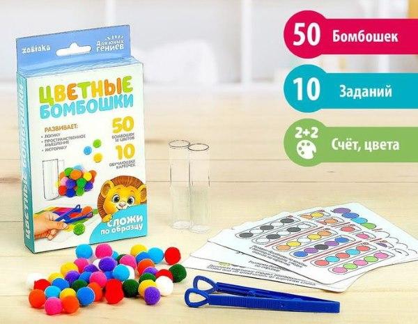 Цветные бомбошки с карточками