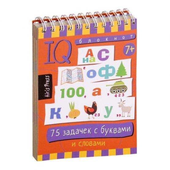 IQ блокнот. 75 задачек с буквами и словами