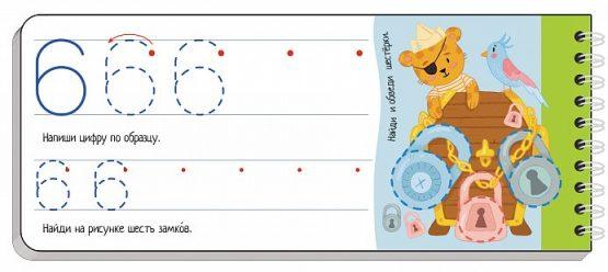 IQ многоразовые прописи на пружинке Буквы и цифры
