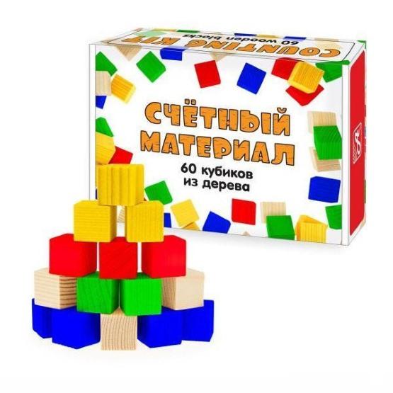 Счётный материал 60 кубиков